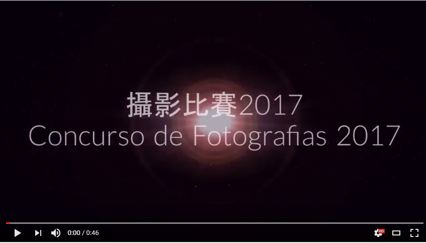 2017 Photography Competition
