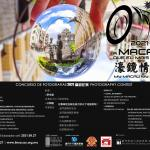 "2021 IIM Photography Contest  ""My Macau My Love"""