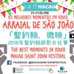 2018 Contest: Best Moments in Video - Macau Saint John Festival