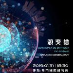 澳門國際研究所「2018年青年研究者獎」頒獎禮
